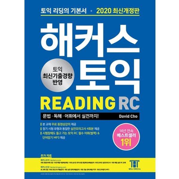 (링철가능)(해커스어학) 해커스 신토익:TOEIC 정규서 (Reading) (제8판) David Cho
