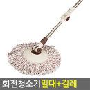 회전물걸레청소기(밀대1개/걸레1개)마대 봉 초극세사