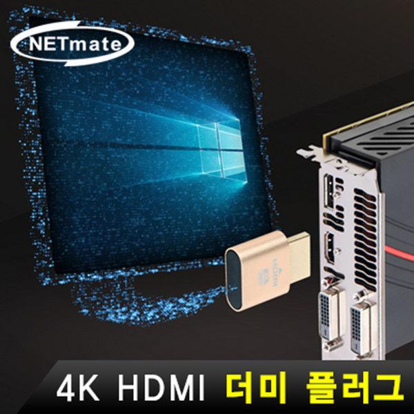 넷메이트 4K 60Hz HDMI 더미 플러그 NM-RDP01
