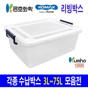국산 수납박스리빙박스모음전/3L~75L까지/꼬미꼬모15L