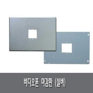 코콤 코맥스 삼성 인터폰 마감판 비디오폰마감판(실버)