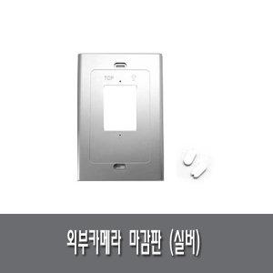 코콤 코맥스 초인종 마감판 외부카메라마감판(실버)