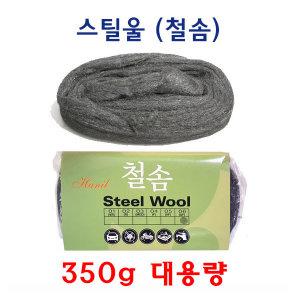 스틸울/철솜/steelwool/유막제거/철수세미/녹제거