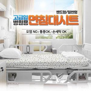 환자용 병원용 침대 면시트 밴드형/방수시트/침대커버