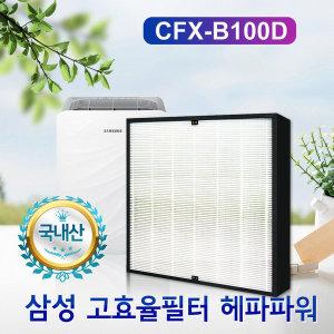 (필터왕국) 삼성공기청정기 AX40K3020GWD 필터 CFX-B100D 헤파파워
