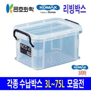 국산 수납박스 모음전/3L~75L까지/네오박스30호(3L)