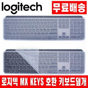로지텍 MX KEYS 전용키스킨 키보드덮개 키보드커버