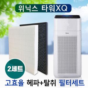 (필터왕국) 위닉스 타워XQ700 공기청정기 ATXH763-IWK필터 2SET