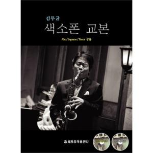 (세광) 김무균 색소폰 교본/색소폰 책/색소폰 공부