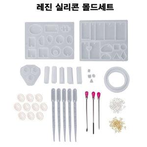 레진 공예 실리콘 몰드 02 DIY세트