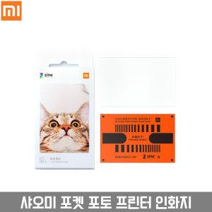 샤오미 미지아 포토 포켓 프린터 전용 인화지 50장