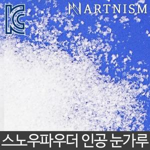 스노우파우더 가짜 눈가루 인공눈 눈꽃슬라임재료 50g