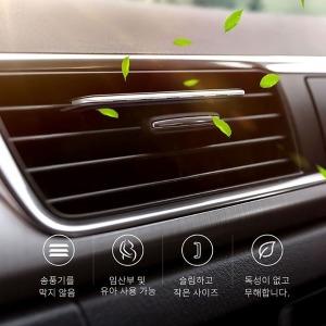 자동차 차량용 송풍구 디퓨저 방향제 고급 인비저블