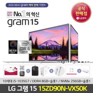 LG 그램15 15ZD90N-VX50K 인텔 10th 램8GB+SSD1TB 행사