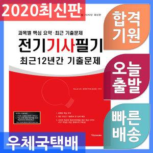 이노북스 전기기사 필기 최근 12년간 기출문제 - 전과목 핵심 요약 최근 12년간 기출문제 2020