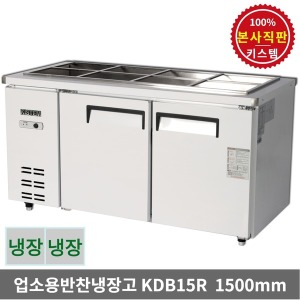 반찬냉장고 KIS-KDB15R 식당 영업 상업 업소 테이블