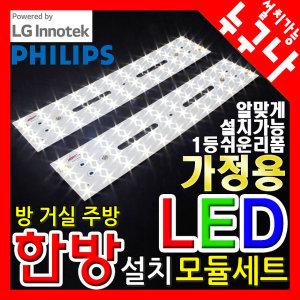 가정용 LED모듈세트 교체 설치 국산 필립스안정기