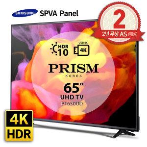 삼성 SPVA 정품패널  65인치 4K UHD TV  / 프리즘코리아 PT650UD  HDR 1.0 / USB 4K / 2년무상A/S