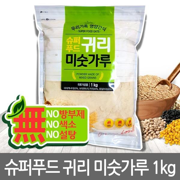 슈퍼푸드 귀리 미숫가루 1kg