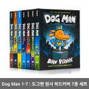 Dog Man 1-7 : 도그맨 영어원서 하드커버 7종 세트