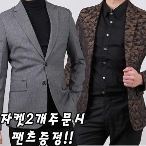 봄특가2+1팬츠/남성자켓/봄자켓/남자자켓/정장자켓