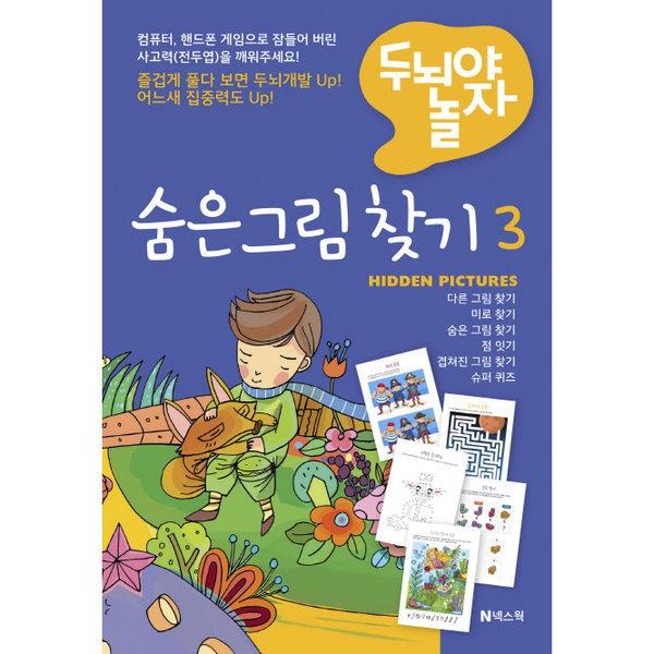 유아 아동 미로찾기 숨은그림찾기 책 두뇌야놀자 숨은그림찾기 3