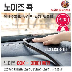 진동노이즈차단 대쉬보드 방음몰딩 노이즈콕