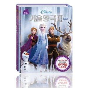디즈니 겨울왕국2 무비동화 1 2권 세트