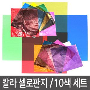 셀로판지 10색묶음 투명 칼라필름지 색종이 미술교재용