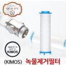 (KIMOS)녹물제거 샤워기 필터 PP필터 샤워기헤드 욕실