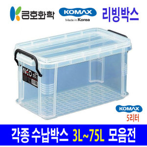 국산 수납박스 모음전/3L~75L까지/네오박스50호(5L)