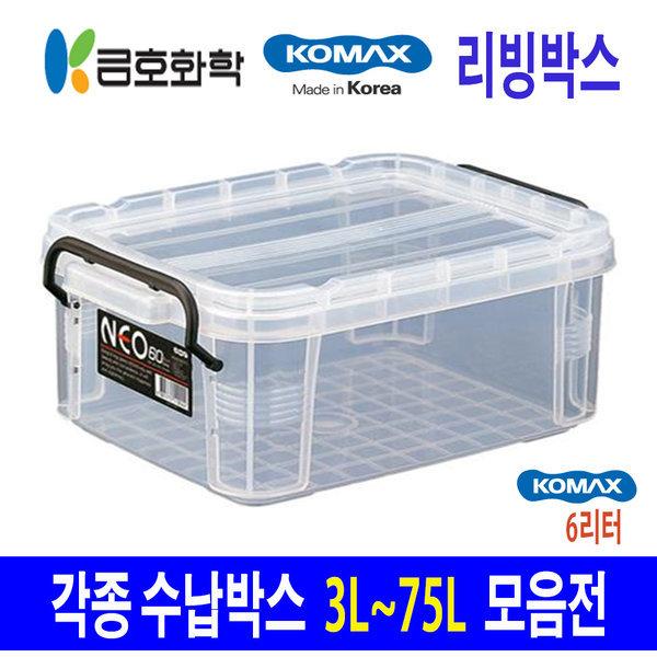 국산 수납박스 모음전/3L~75L까지/네오박스60호(6L)
