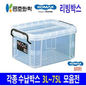 국산 수납박스 모음전/3L~75L까지/네오박스80호(8L)