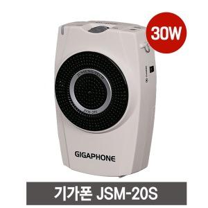 준성 기가폰 JSM20S 30W  휴대용마이크 안내용마이크
