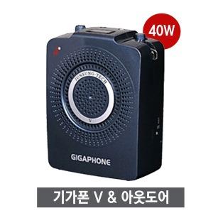 준성 기가폰V 40W 강의용마이크 휴대용 이동식마이크