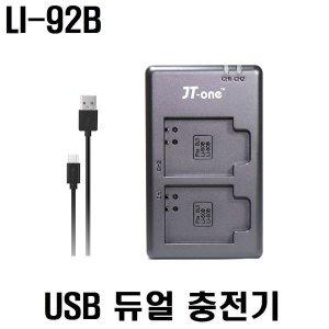 올림푸스 LI-92B USB 듀얼충전기 TG-5 TG-4 TG-3 SH-2