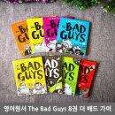 영어원서 The Bad Guys 더 배드 가이 8종 세트