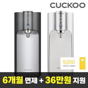 쿠쿠정수기렌탈 6개월면제+34만원지원