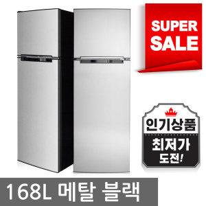 소형냉장고 168L 일반 미니 예쁜 소형 냉장고 메탈블랙
