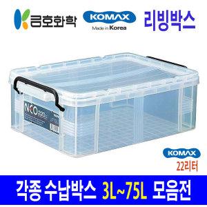 국산 수납박스 모음전/3L~75L까지/네오박스220호(22L)