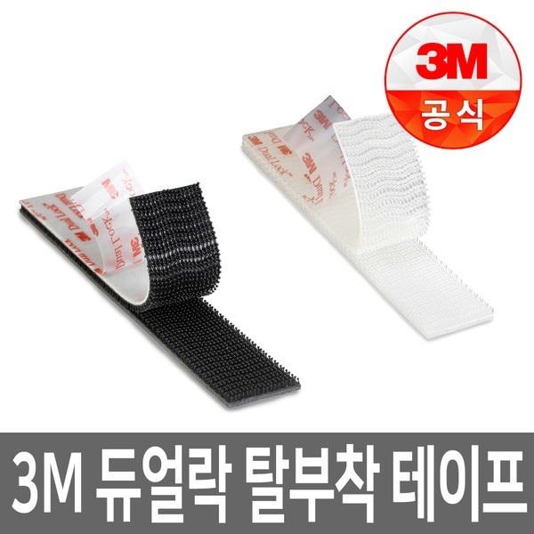 3M 듀얼락 탈부착 테이프/투명/검정/찍찍이