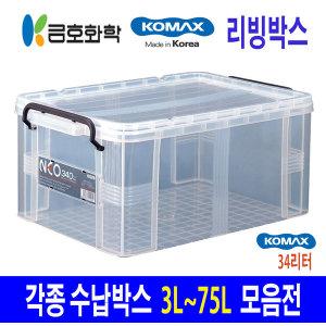 국산 수납박스 모음전/3L~75L까지/네오박스340호(34L)