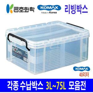 국산 수납박스 모음전/3L~75L까지/네오박스400호(40L)