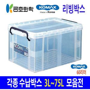 국산 수납박스 모음전/3L~75L까지/네오박스600호(60L)