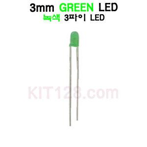 원형 LED GREEN 3mm (초록 녹색 3파이) 일반 LED