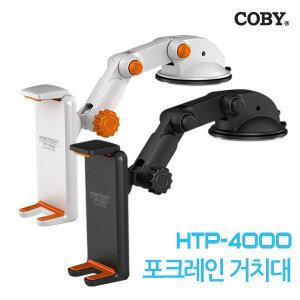 국산 포크레인 3단 각도조절 거치대 HTP-4000 화이트