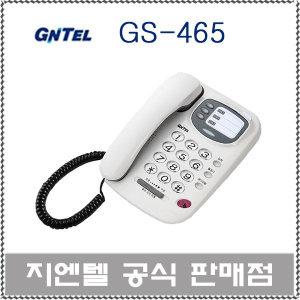 GS-465 사무실전화/듣는 소리 조절/가정용전화/지엔텔