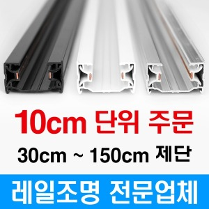 국산 10cm 단위 30cm~150cm 레일조명 연결부속 레일등