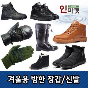 겨울용 방한화 워커 털 장화 벙어리 방풍 장갑 모음전