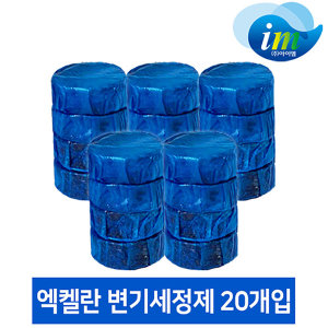 엑켈란 변기세정제 변기크리너 45g 20개/청소